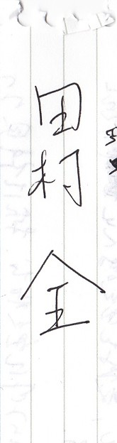 p9108.「田村全」