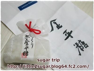 緑寿庵清水の金平糖(りんご)