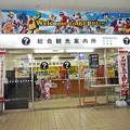 JR別府駅 観光案内所