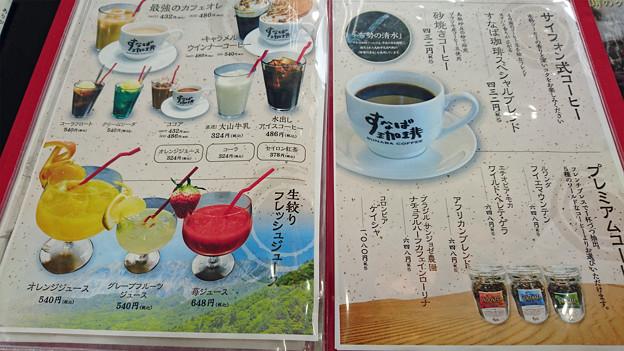 すなば珈琲米子店(8)