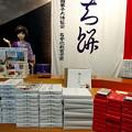 Photos: お菓子の壽城(3)