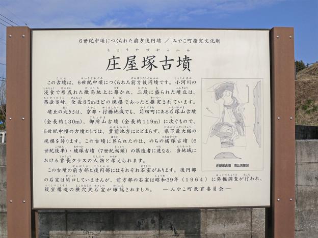 庄屋塚古墳 (1)