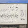 写真: 庄屋塚古墳 (1)