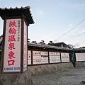 写真: 鉄輪温泉(1)