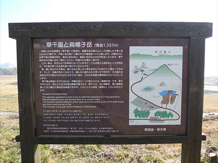 草千里展望所(9)