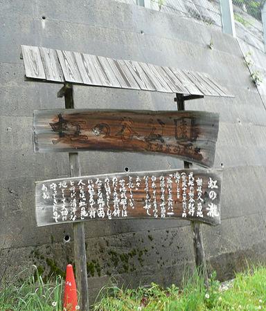 nijinotakikouen2