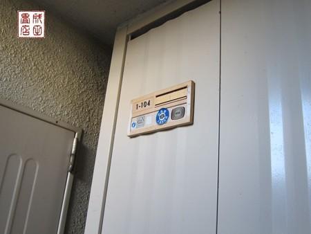 青葉1-104号室01