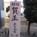写真: 弁天様02
