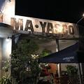 写真: mayasuco