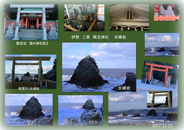 写真: 伊勢二見 夫婦岩 (1)