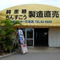 Photos: 物産センター石垣島