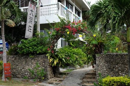 民宿大浜荘