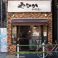 やなか珈琲店20171209