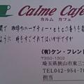 カルムカフェ だっちゃ☆