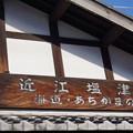 Photos: 近江塩津駅の写真0002