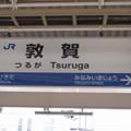 敦賀駅の写真0032