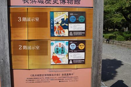 JR長浜駅周辺の写真0001
