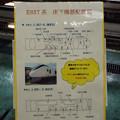 写真: E657系床下機器配置図 (1)