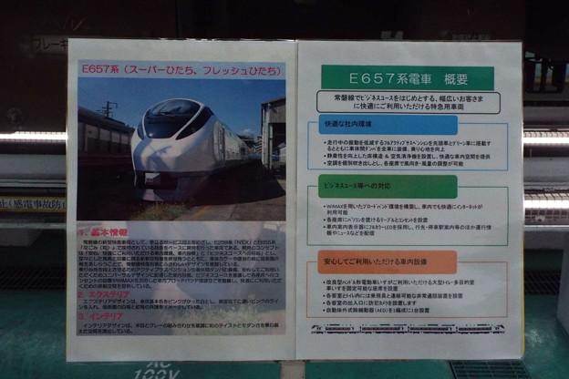 写真: E657系 電車概要 (2)