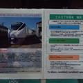 E657系 電車概要 (2)