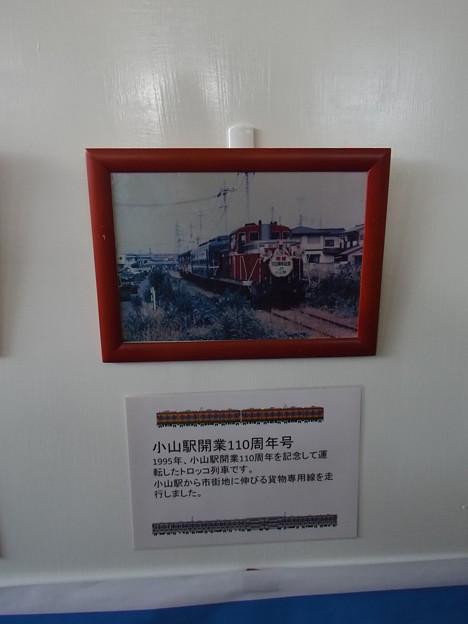 小山駅開業110周年号 (5)