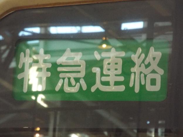 6050系種別幕【特急連絡】 (1)