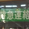 写真: 6050系種別幕【特急連絡】 (1)