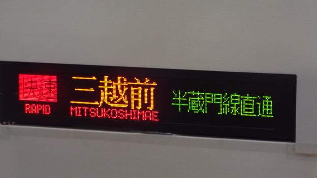 行き先方向LED【快速 三越前 半蔵門線直通】  (1)