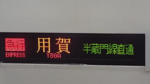 行き先方向LED【急行 用賀 半蔵門線直通】  (4)