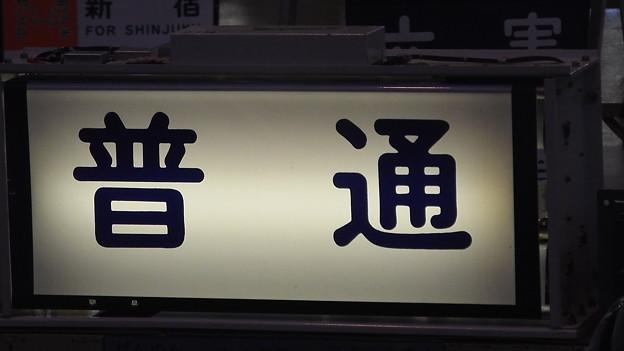 種別幕【普通】