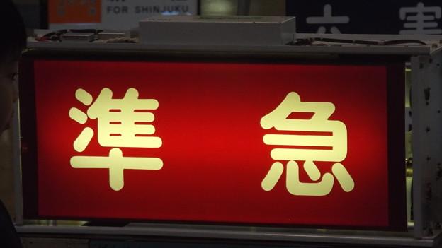 種別幕【準急】 (2)