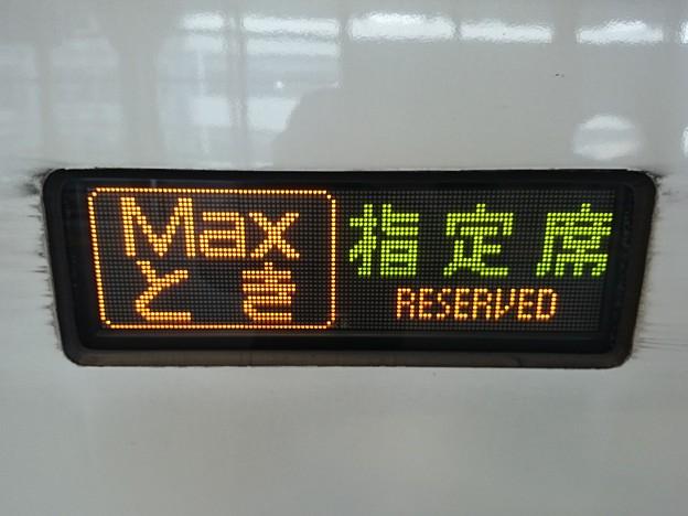 Maxとき 指定席