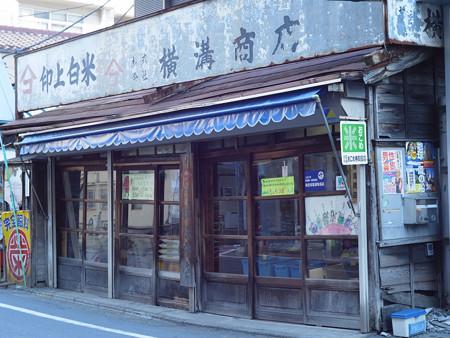 03横溝商店