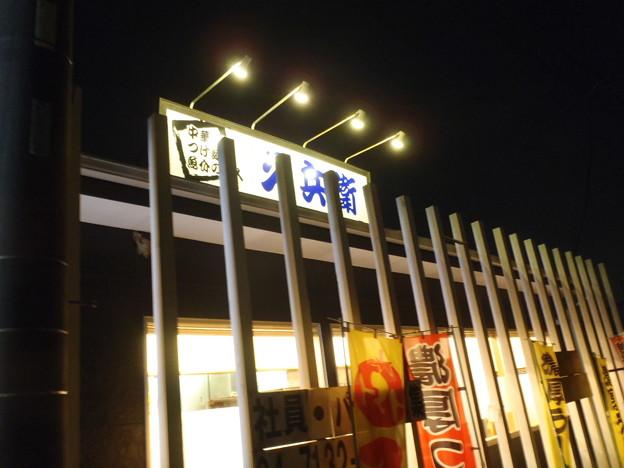 中華そば つけ麺 魚介の達人 久兵衛 北柏店