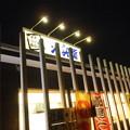 Photos: 中華そば つけ麺 魚介の達人 久兵衛 北柏店