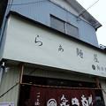 Photos: 飯田商店