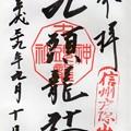 Photos: 戸隠神社・九頭龍社御朱印(長野県長野市)