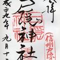 Photos: 戸隠神社・中社御朱印(長野県長野市)