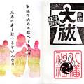Photos: 太子堂八幡神社御朱印(年越し大祓) 東京都世田谷区