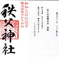 Photos: 秩父神社御朱印2 埼玉県秩父市