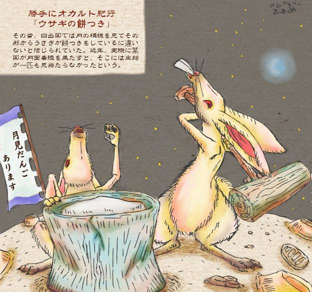 勝手にオカルト紀行‐ウサギの餅つき