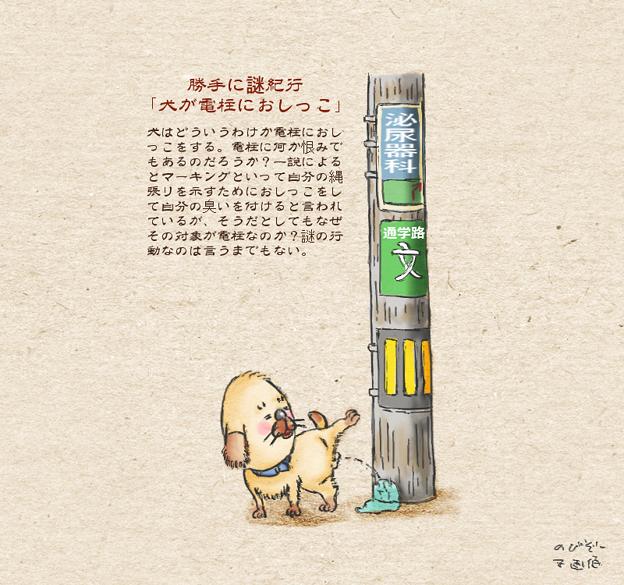 勝手に謎紀行‐犬が電柱におしっこ