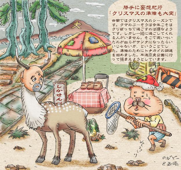 勝手に妄想紀行‐クリスマスの準備も大変