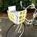 Photos: 車載動画を撮っている自転車はこんな感じ