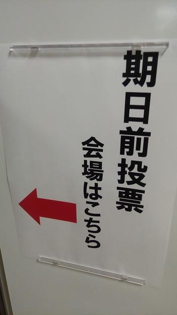 Photos: 期日前投票 その1