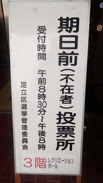 Photos: 期日前投票 その2