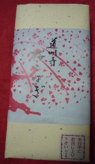桜こはぎ3