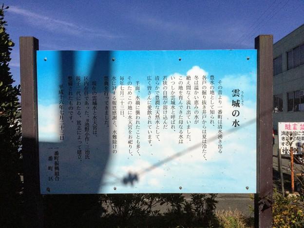 「雲城の水」案内板