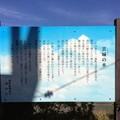 写真: 「雲城の水」案内板