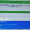 Photos: 又メールの不具合